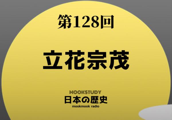 128_MOOKSTUDY日本の歴史_立花宗茂