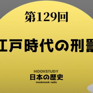 129_MOOKSTUDY日本の歴史_江戸時代の刑罰