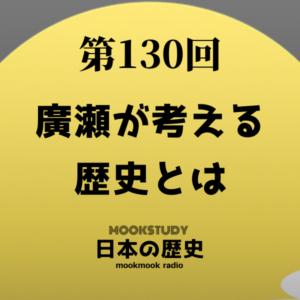 130_MOOKSTUDY日本の歴史_廣瀬が考える歴史とは