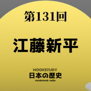 131_MOOKSTUDY日本の歴史_江藤新平