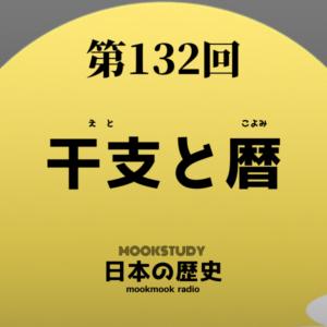 132_MOOKSTUDY日本の歴史_干支と暦