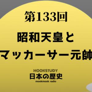 133_MOOKSTUDY日本の歴史_昭和天皇とマッカーサー元帥