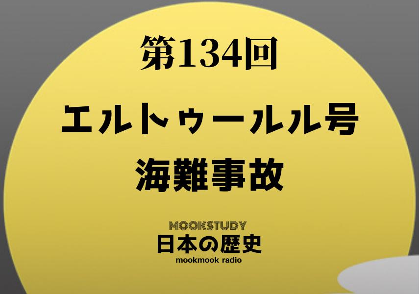 134_MOOKSTUDY日本の歴史_エルトュールル号海難事故