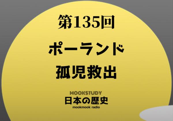 135_MOOKSTUDY日本の歴史_ポーランド孤児救出
