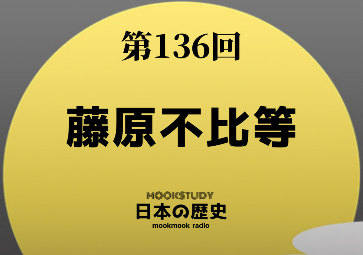 136_MOOKSTUDY日本の歴史_藤原不比等