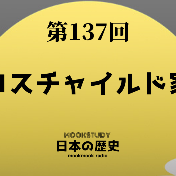137_MOOKSTUDY日本の歴史_ロスチャイルド家