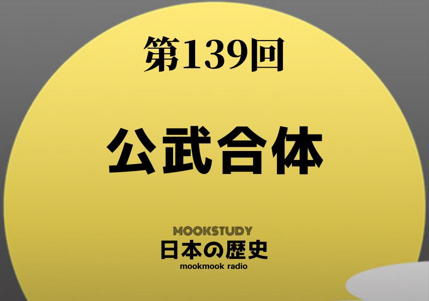 139_MOOKSTUDY日本の歴史_公武合体