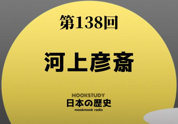 138_MOOKSTUDY日本の歴史_河上彦斎