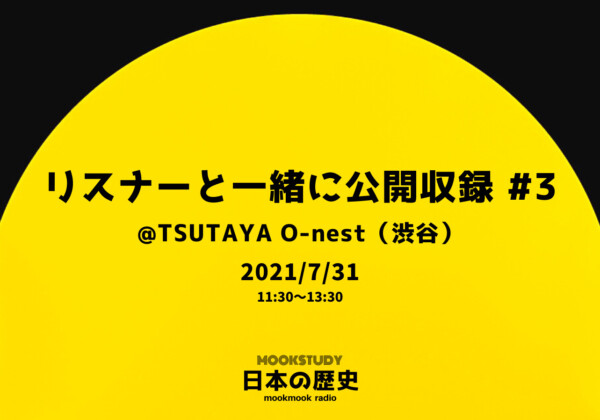 MOOKSTUDY日本の歴史 公開収録#3
