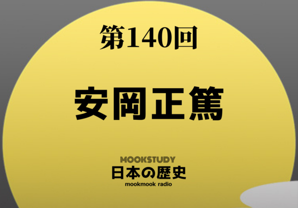 140_MOOKSTUDY日本の歴史_安岡正篤