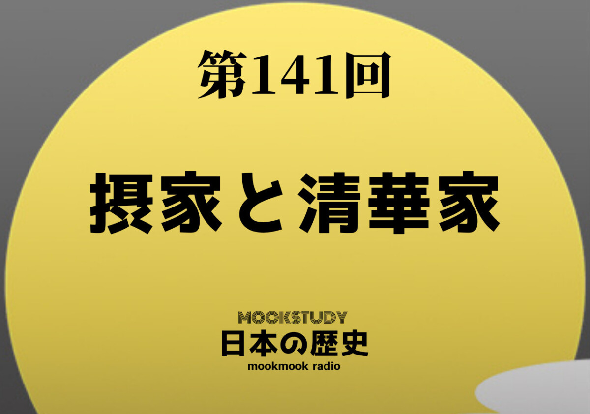141_MOOKSTUDY日本の歴史_摂家と清華家