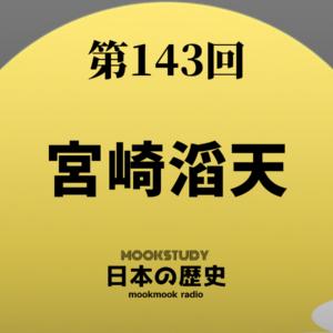 143_MOOKSTUDY日本の歴史_宮崎滔天
