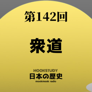 142_MOOKSTUDY日本の歴史_衆道