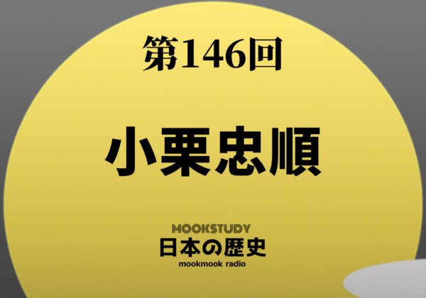 146_MOOKSTUDY日本の歴史_小栗忠順
