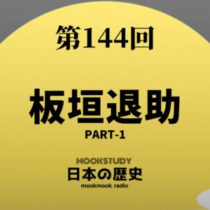 144_MOOKSTUDY日本の歴史_板垣退助 PART-1