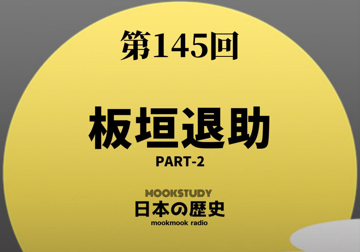 145_MOOKSTUDY日本の歴史_板垣退助 PART-2