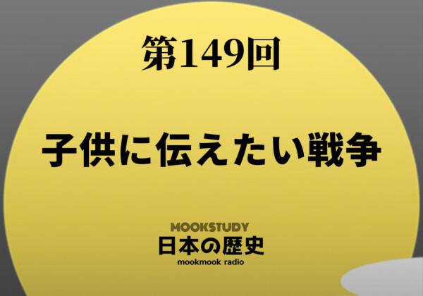 149_MOOKSTUDY日本の歴史_子供に伝えたい戦争
