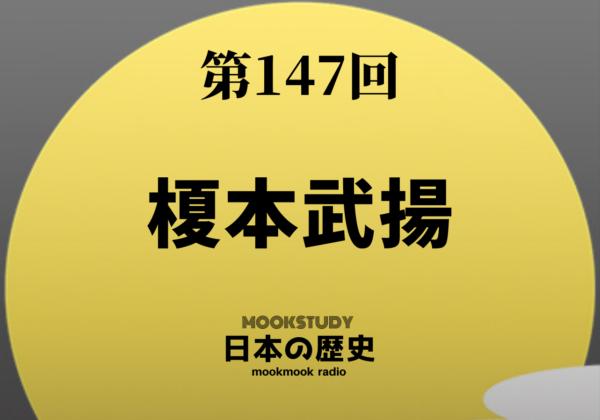 147_MOOKSTUDY日本の歴史_榎本武揚