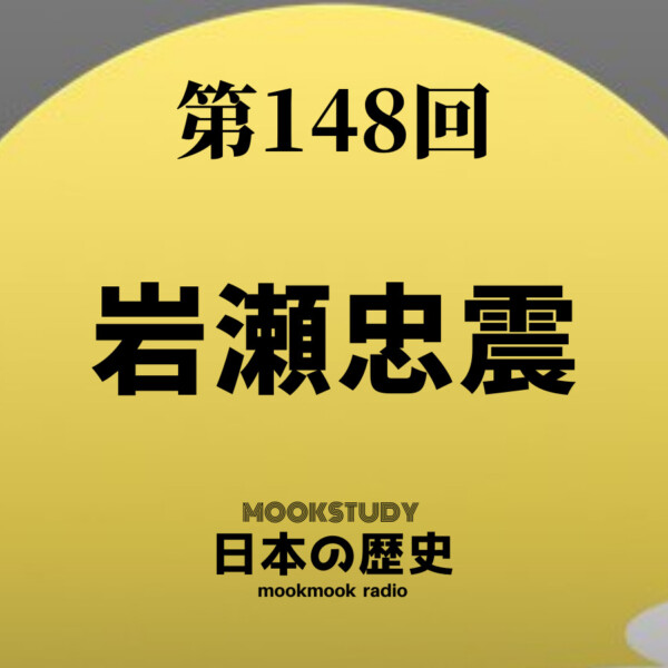 148_MOOKSTUDY日本の歴史_岩瀬忠震